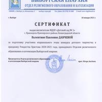Данчева В.П._page-0001.jpg