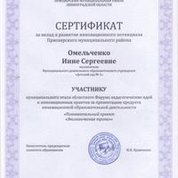 Омельченко И.С._page-0001.jpg