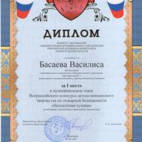 Басаева Василиса, 1 место неопалимая купина_page-0001.jpg